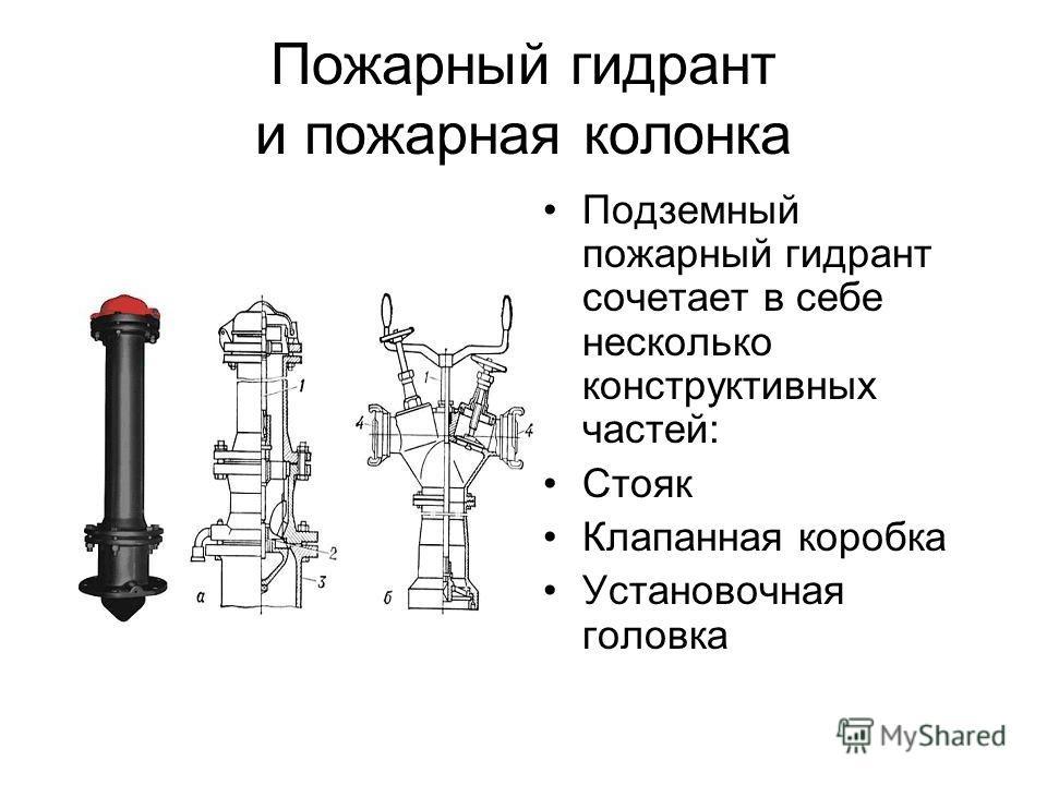 Пожарный гидрант и пожарная колонка Подземный пожарный гидрант сочетает в себе несколько конструктивных частей: Стояк Клапанная коробка Установочная головка