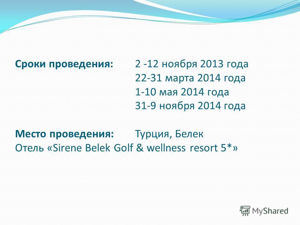Сроки проведения: 2 -12 ноября 2013 года 22-31 марта 2014 года 1-10 мая 2014 года 31-9 ноября 2014 года Место проведения: Турция, Белек Отель «Sirene Belek Golf & wellness resort 5*»