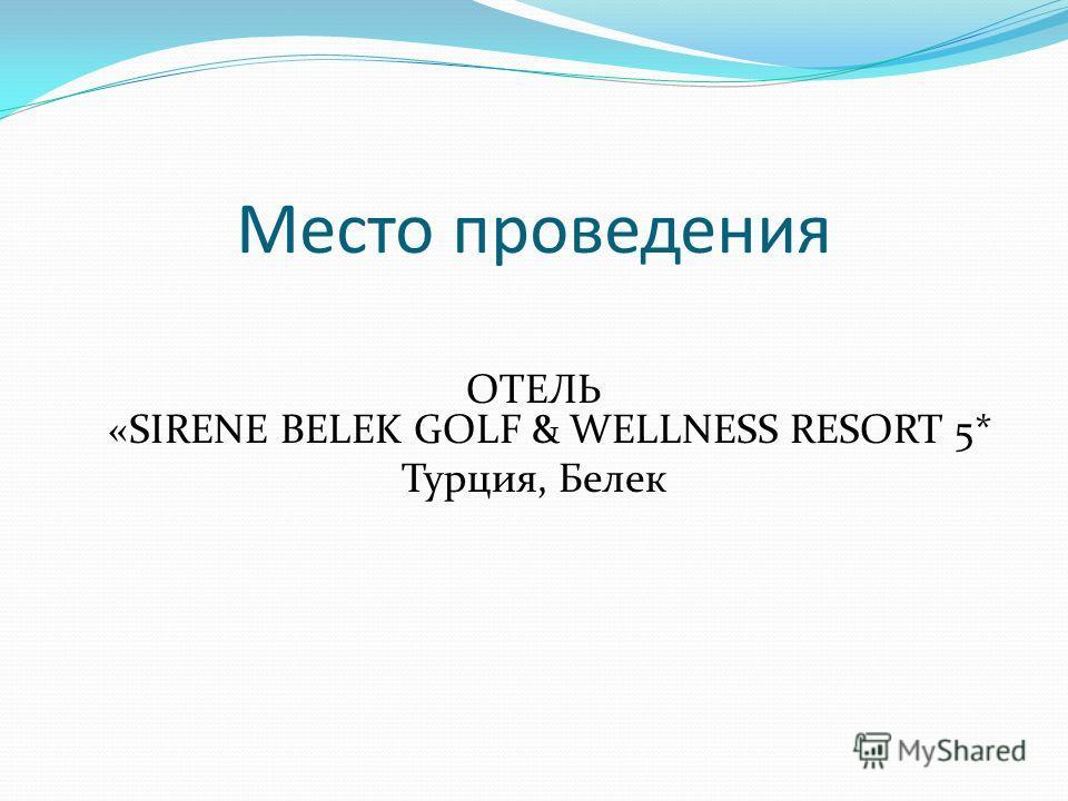 Место проведения ОТЕЛЬ «SIRENE BELEK GOLF & WELLNESS RESORT 5* Турция, Белек