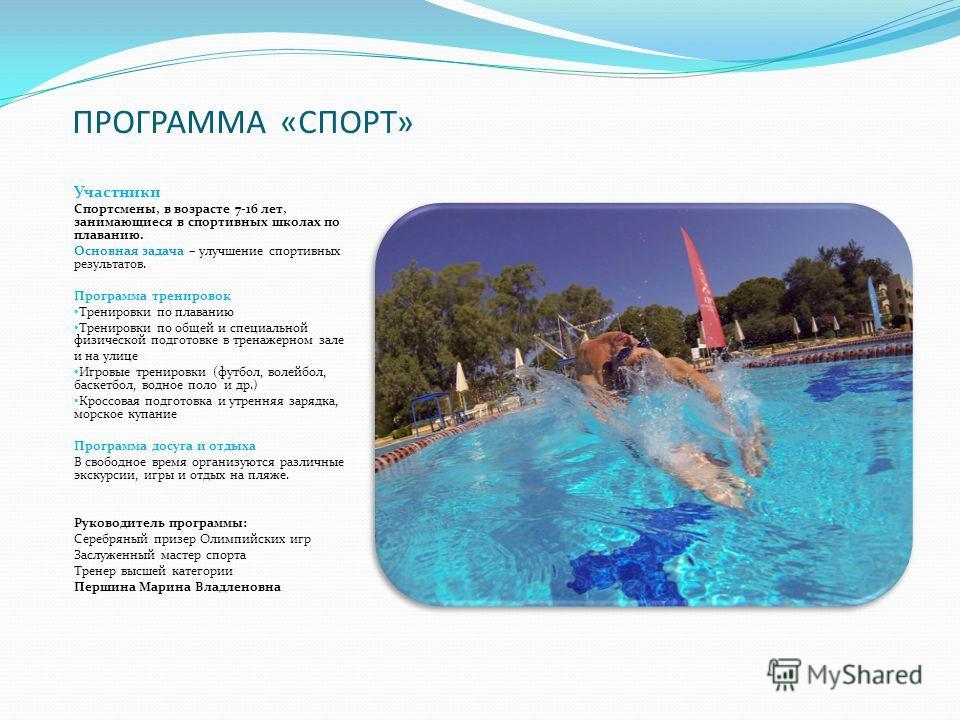ПРОГРАММА «СПОРТ» Участники Спортсмены, в возрасте 7-16 лет, занимающиеся в спортивных школах по плаванию. Основная задача – улучшение спортивных результатов. Программа тренировок Тренировки по плаванию Тренировки по общей и специальной физической по