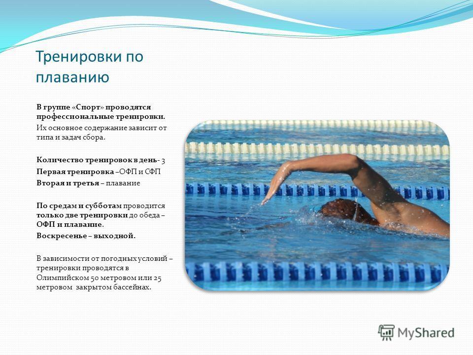 Тренировки по плаванию В группе «Спорт» проводятся профессиональные тренировки. Их основное содержание зависит от типа и задач сбора. Количество тренировок в день- 3 Первая тренировка –ОФП и СФП Вторая и третья – плавание По средам и субботам проводи