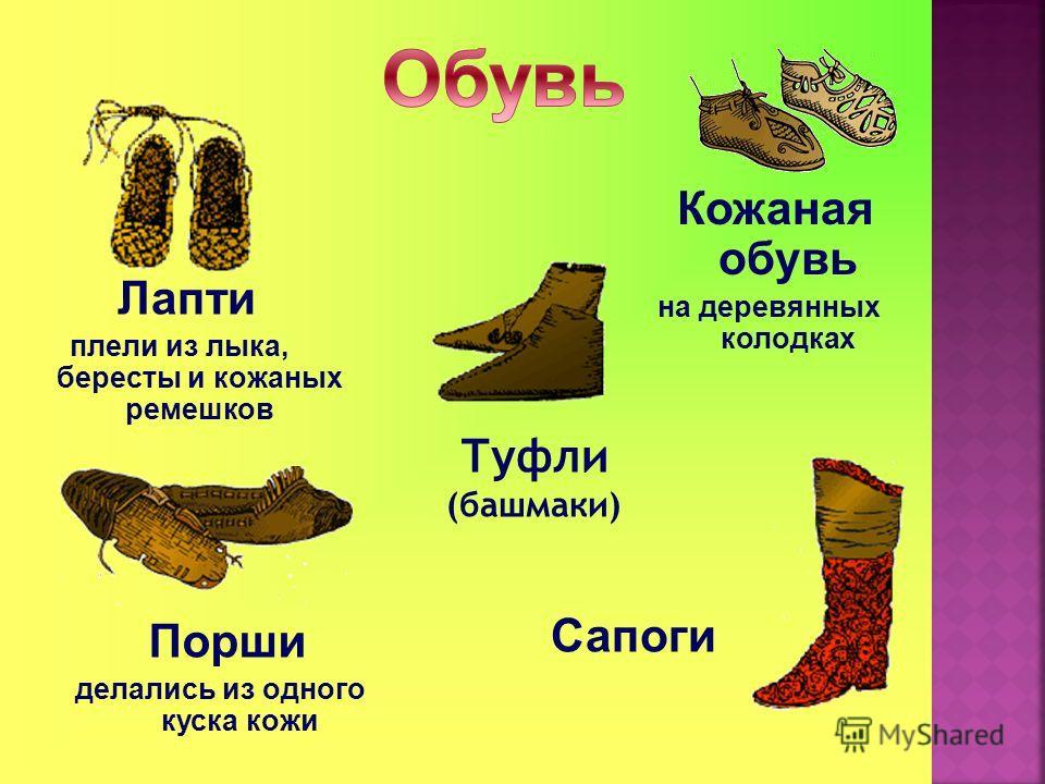 Лапти плели из лыка, бересты и кожаных ремешков Кожаная обувь на деревянных колодках Туфли (башмаки) Сапоги Порши делались из одного куска кожи