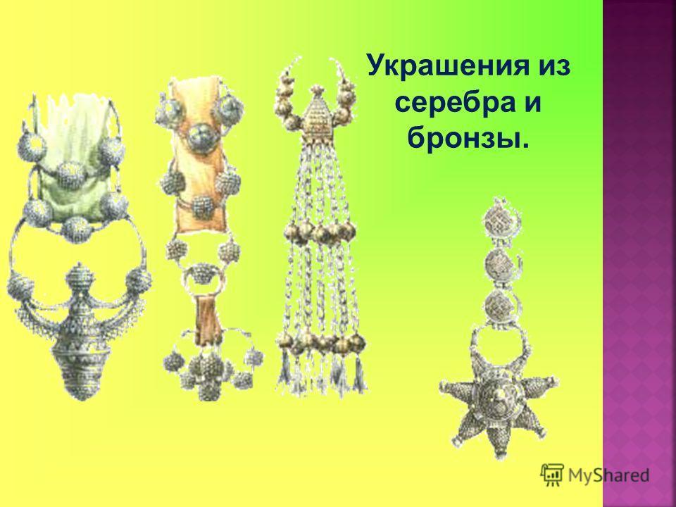 Украшения из серебра и бронзы.