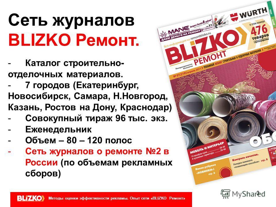 2 «АБАК-ПРЕСС» развивает 10 издательских брендов в 18 крупнейших городах России, ориентированные на различные аудитории – от бизнес-элиты до массового потребителя: ежемесячные журналы «Shopping Guide», «Я покупаю», «Бизнес и Жизнь», еженедельники «Де