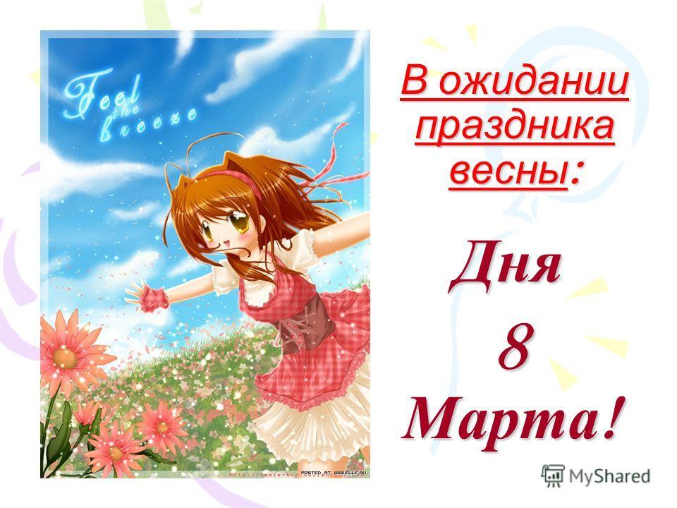 В ожидании праздника весны : Дня 8 Марта !