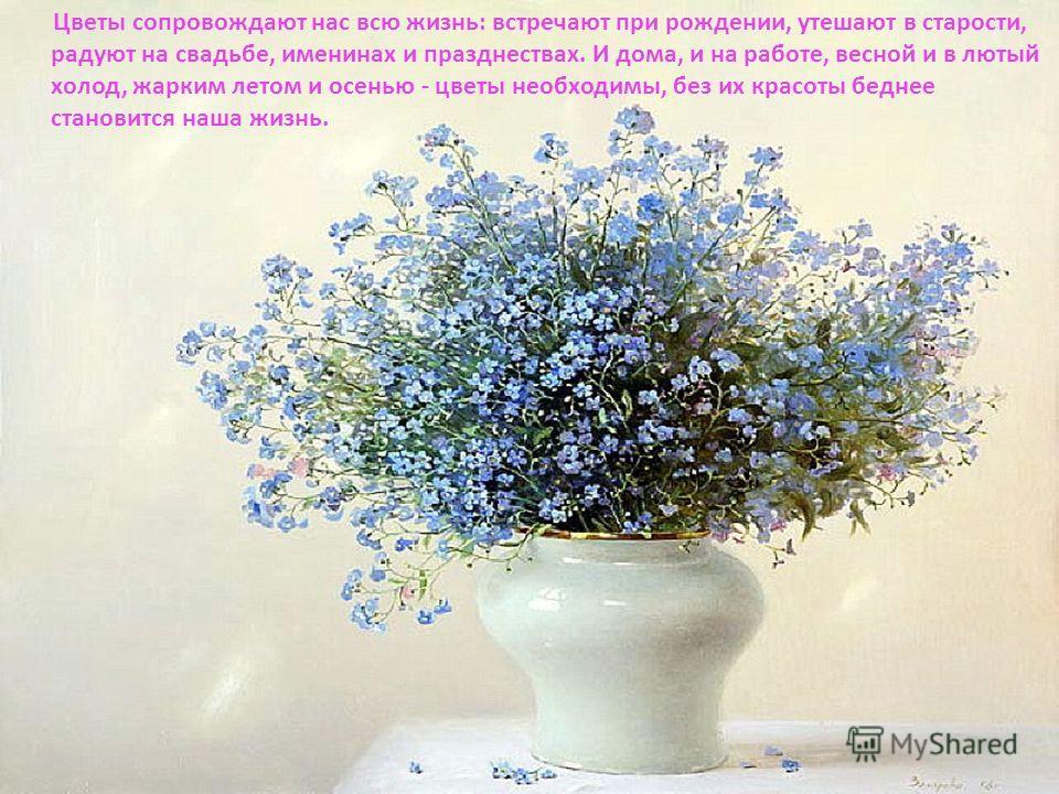 Урок развития речи в 7 классе «Природа вокруг нас» Всю жизнь цветы не оставляют нас. Красивые наследники природы – Они заходят к нам в рассветный час, В закатный час заботливо заходят... (С.Красиков)