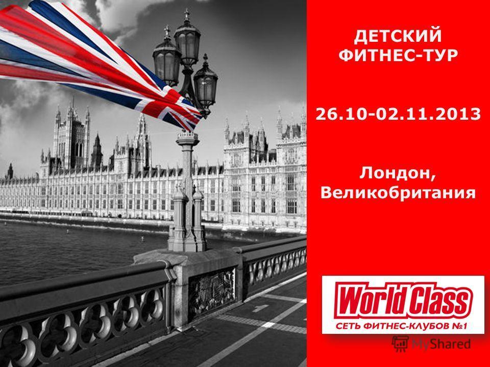 ДЕТСКИЙ ФИТНЕС-ТУР 26.10-02.11.2013 Лондон, Великобритания