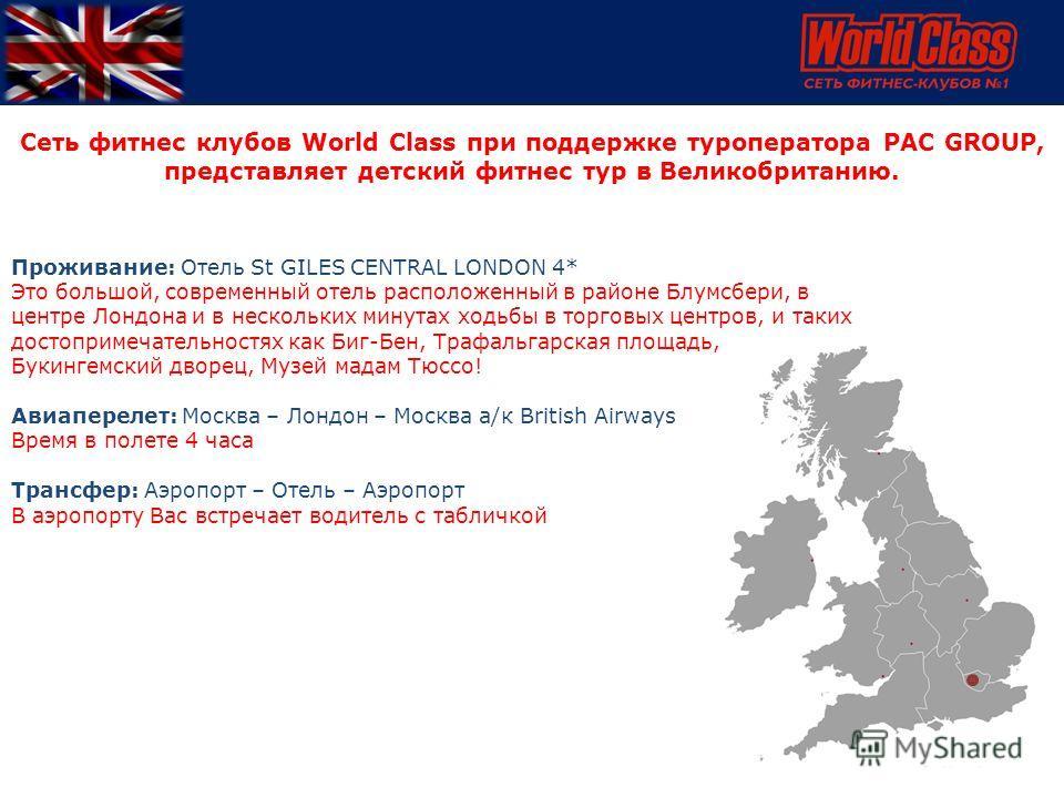 Сеть фитнес клубов World Class при поддержке туроператора PAC GROUP, представляет детский фитнес тур в Великобританию. Проживание: Отель St GILES CENTRAL LONDON 4* Это большой, современный отель расположенный в районе Блумсбери, в центре Лондона и в