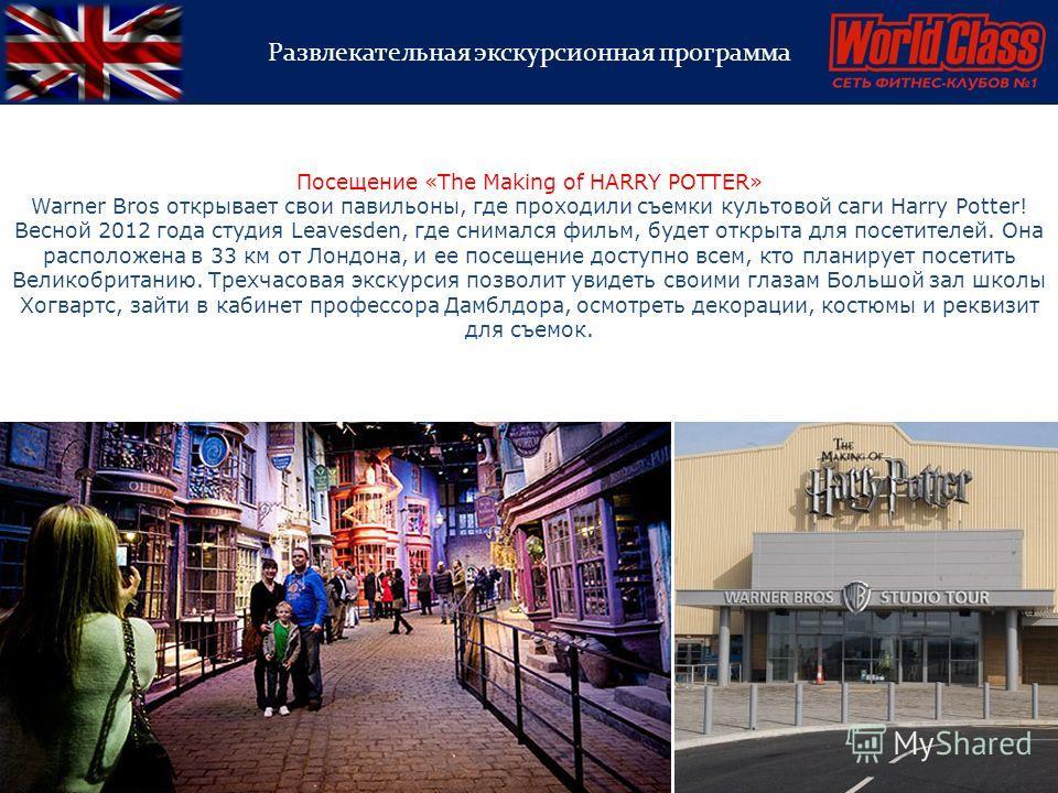 Развлекательная экскурсионная программа Посещение «The Making of HARRY POTTER» Warner Bros открывает свои павильоны, где проходили съемки культовой саги Harry Potter! Весной 2012 года студия Leavesden, где снимался фильм, будет открыта для посетителе
