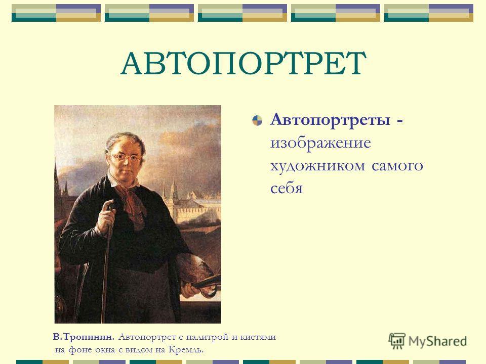 КАМЕРНЫЙ ПОРТРЕТ К амерны е портреты - предназначен для небольших помещений, на них изображаются простые люди. И. Репин. Портрет Нади Репиной.