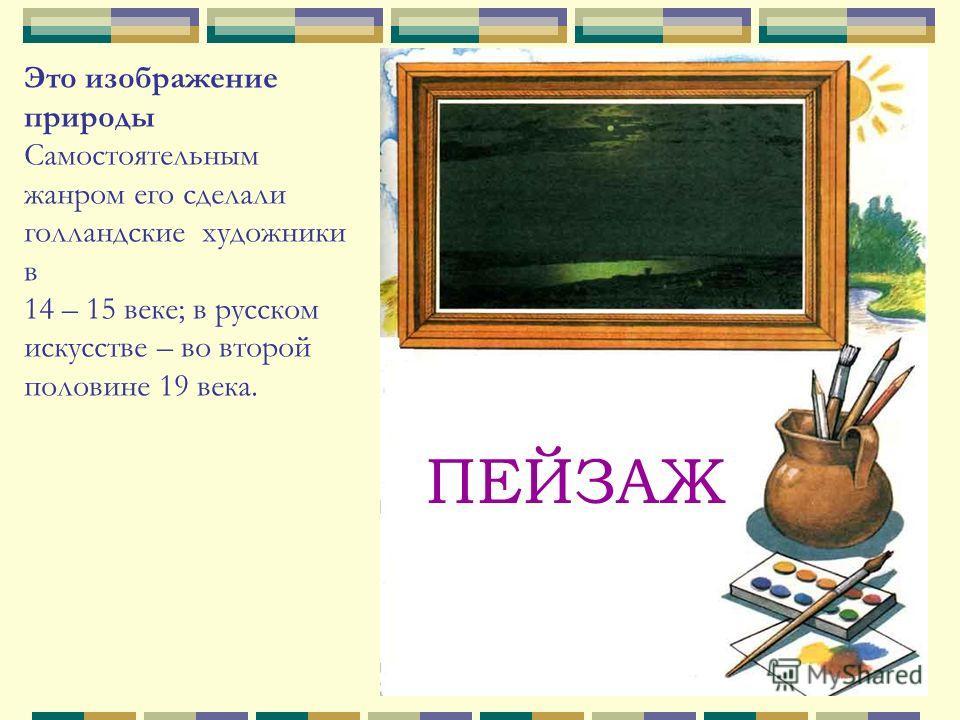 АВТОПОРТРЕТ Автопортреты - изображение художником самого себя В.Тропинин. Автопортрет с палитрой и кистями на фоне окна с видом на Кремль.