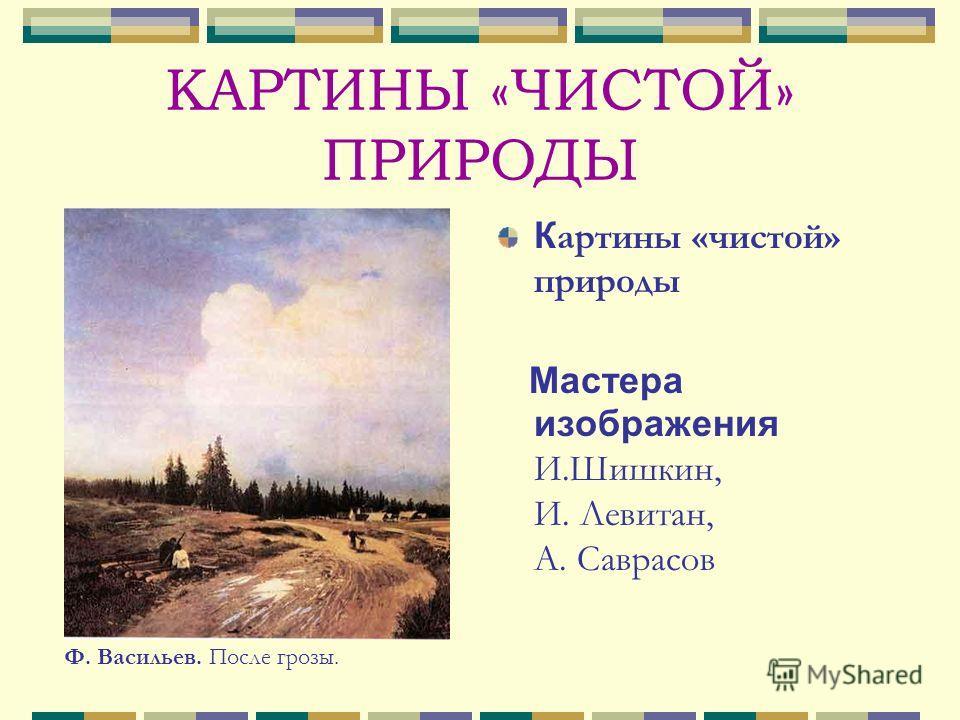 МОРСКОЙ ПЕЙЗАЖ Морской пейзаж называют «мариной». Самым знаменитым русским маринистом был И.К. Айвазовский. И.Айвазовский. Девятый вал.