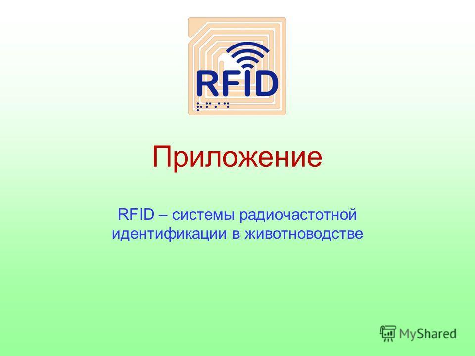 Приложение RFID – системы радиочастотной идентификации в животноводстве