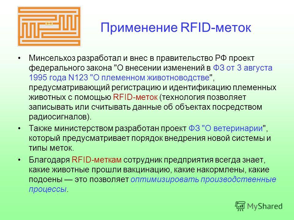 Применение RFID-меток Минсельхоз разработал и внес в правительство РФ проект федерального закона