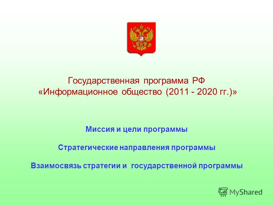 Государственная программа РФ «Информационное общество (2011 - 2020 гг.)» Миссия и цели программы Стратегические направления программы Взаимосвязь стратегии и государственной программы