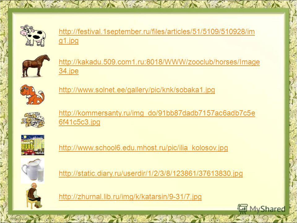 http://festival.1september.ru/files/articles/51/5109/510928/im g1.jpg http://kakadu.509.com1.ru:8018/WWW/zooclub/horses/Image 34.jpe http://www.solnet.ee/gallery/pic/knk/sobaka1.jpg http://kommersanty.ru/img_do/91bb87dadb7157ac6adb7c5e 6f41c5c3.jpg h