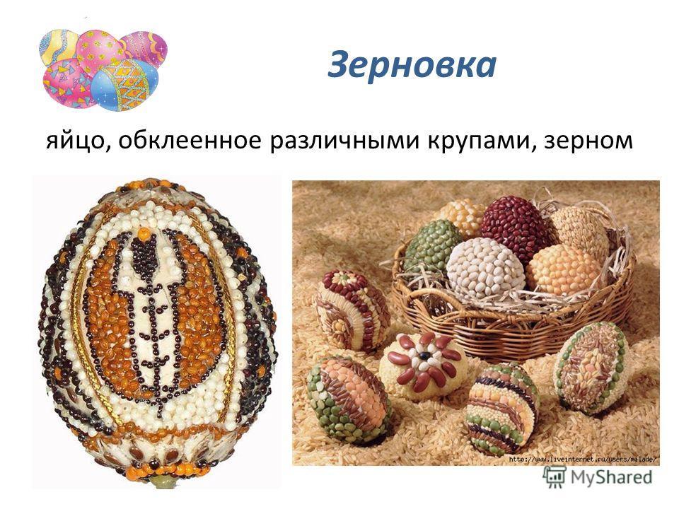 Зерновка яйцо, обклеенное различными крупами, зерном