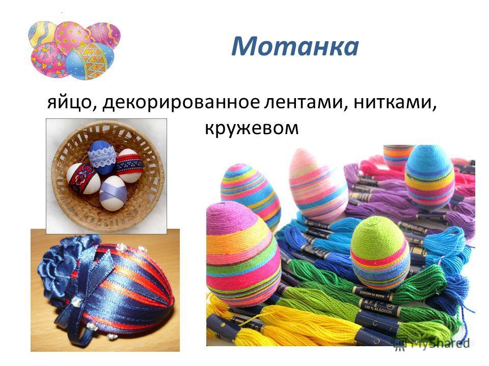Мотанка яйцо, декорированное лентами, нитками, кружевом