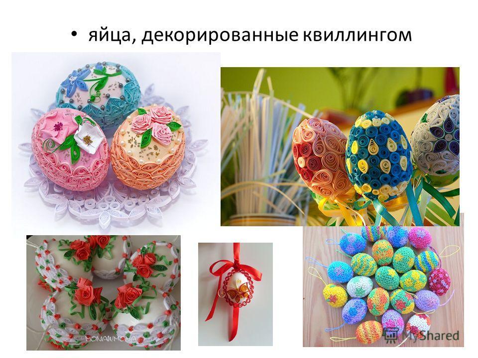 яйца, декорированные квиллингом