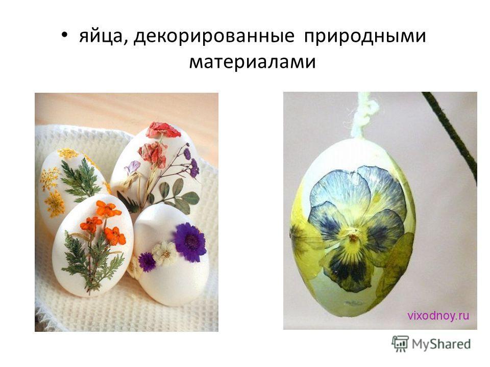 яйца, декорированные природными материалами