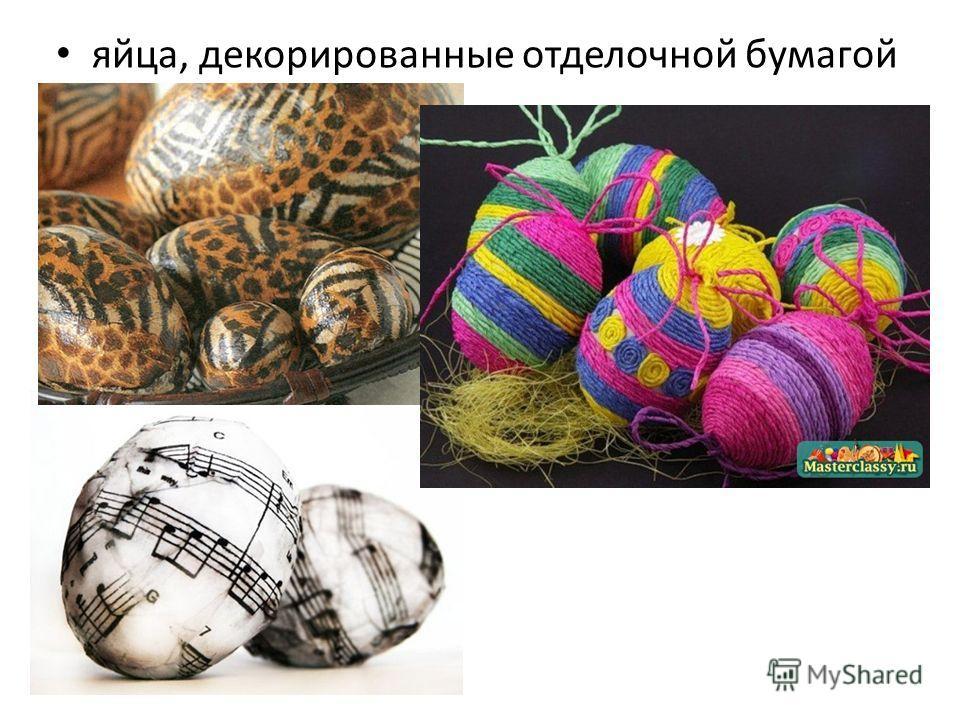 яйца, декорированные отделочной бумагой