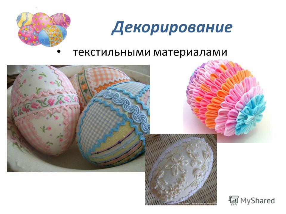 Декорирование текстильными материалами
