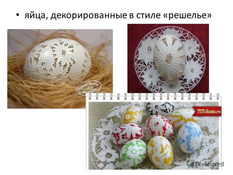 яйца, декорированные в стиле «решелье»