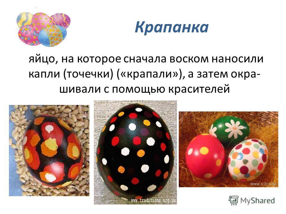 Крапанка яйцо, на которое сначала воском наносили капли (точечки) («крапали»), а затем окра- шивали с помощью красителей