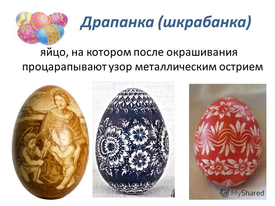 Драпанка (шкрабанка) яйцо, на котором после окрашивания процарапывают узор металлическим острием