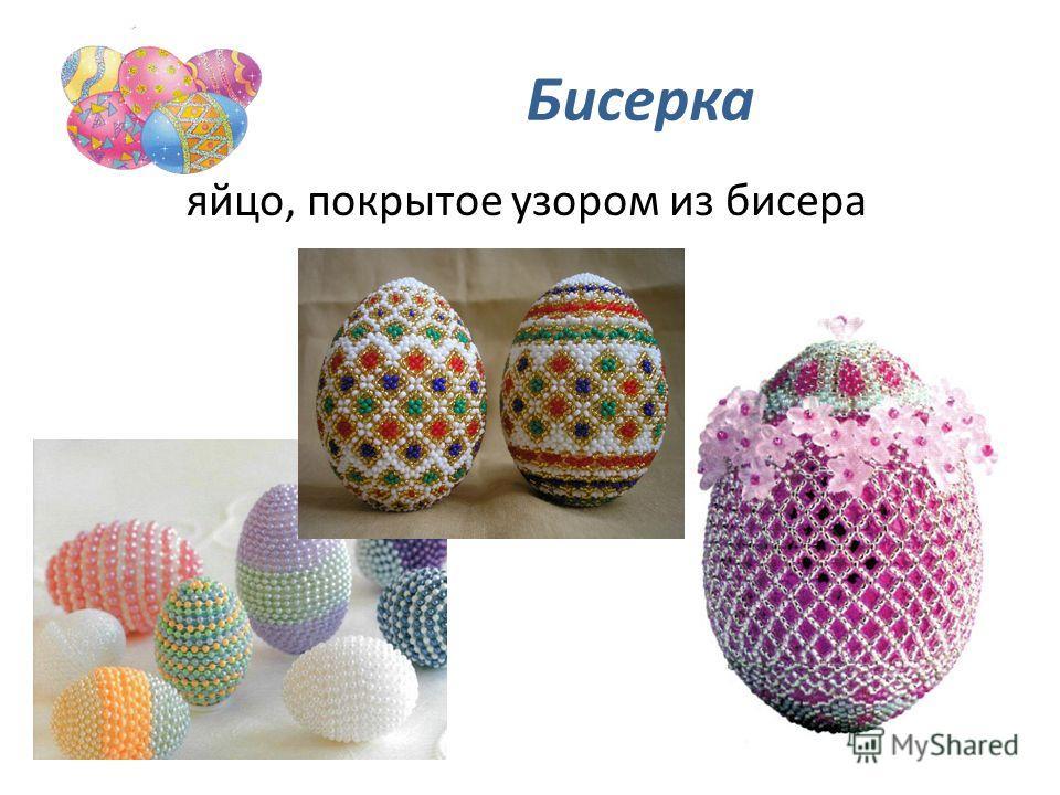 Бисерка яйцо, покрытое узором из бисера
