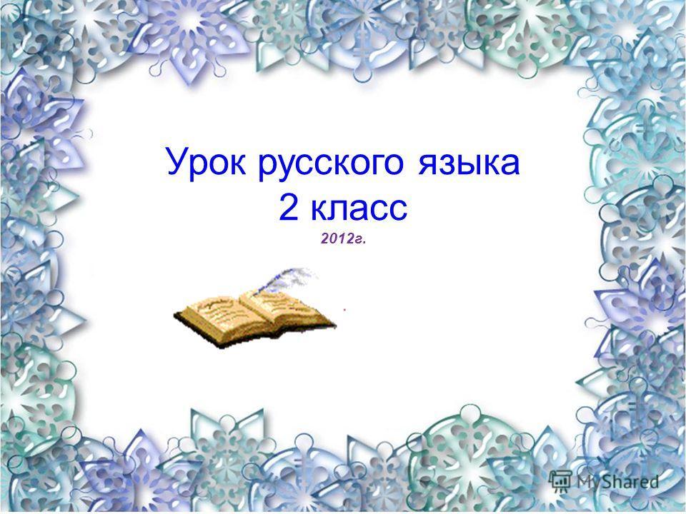 Урок русского языка 2 класс 2012г.