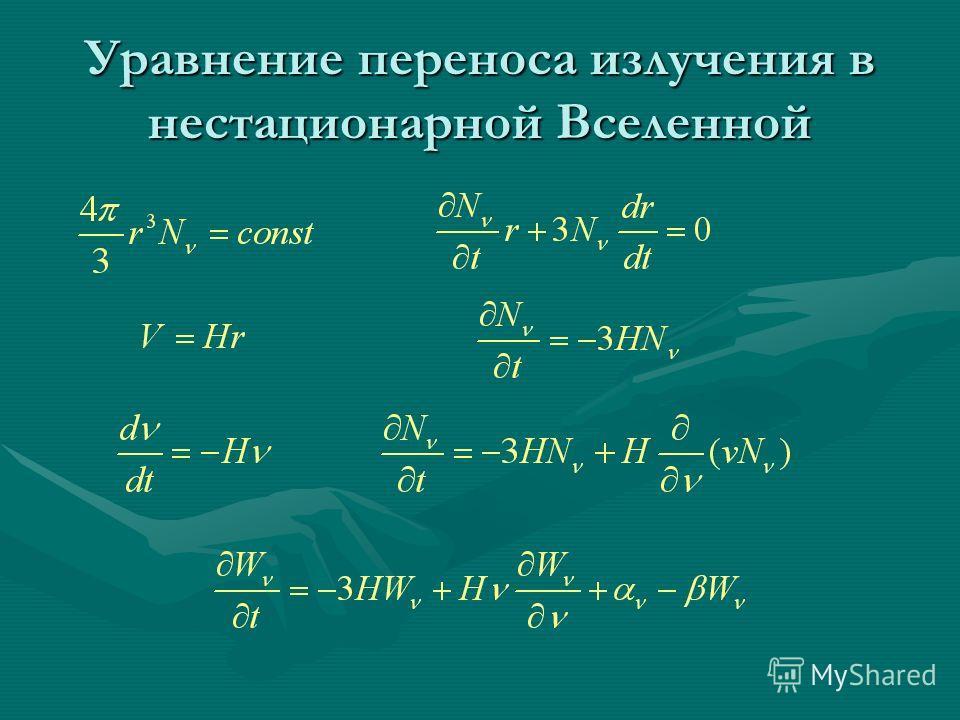Уравнение переноса излучения в нестационарной Вселенной