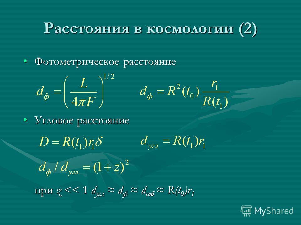 Расстояния в космологии (2) Фотометрическое расстояниеФотометрическое расстояние Угловое расстояние при z