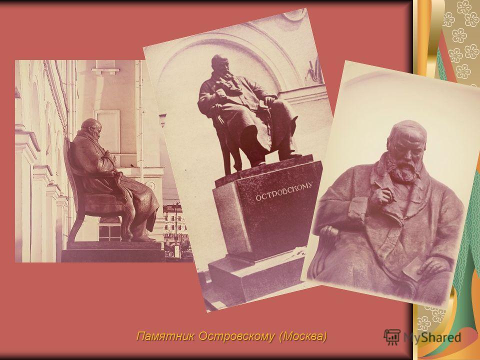 Памятник Островскому (Москва)