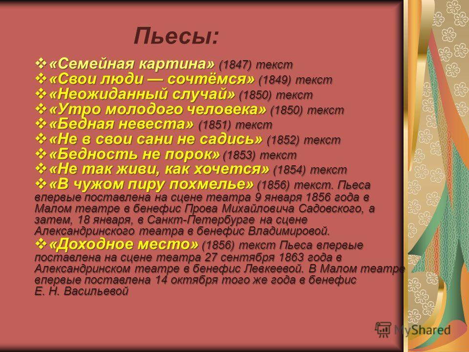 Пьесы: «Семейная картина» (1847) текст «Семейная картина» (1847) текст «Свои люди сочтёмся» (1849) текст «Свои люди сочтёмся» (1849) текст «Неожиданный случай» (1850) текст «Неожиданный случай» (1850) текст «Утро молодого человека» (1850) текст «Утро