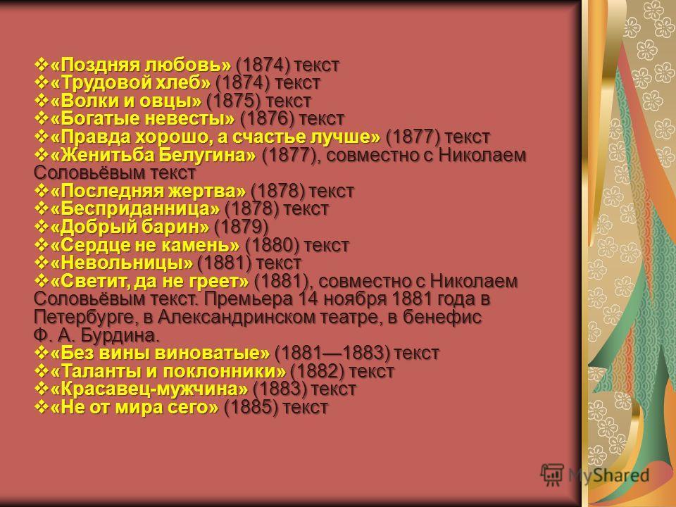 «Поздняя любовь» (1874) текст «Поздняя любовь» (1874) текст «Трудовой хлеб» (1874) текст «Трудовой хлеб» (1874) текст «Волки и овцы» (1875) текст «Волки и овцы» (1875) текст «Богатые невесты» (1876) текст «Богатые невесты» (1876) текст «Правда хорошо