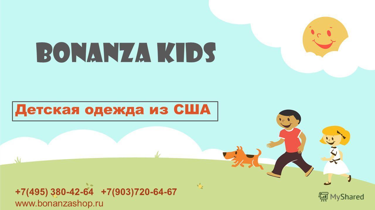 BONANZA KIDS Детская одежда из США +7(495) 380-42-64 +7(903)720-64-67 www.bonanzashop.ru