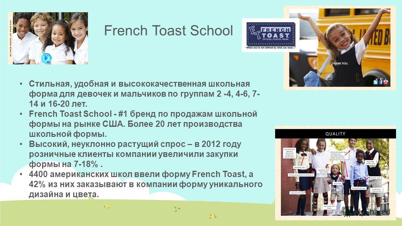 French Toast School Стильная, удобная и высококачественная школьная форма для девочек и мальчиков по группам 2 -4, 4-6, 7- 14 и 16-20 лет. French Toast School - #1 бренд по продажам школьной формы на рынке США. Более 20 лет производства школьной форм