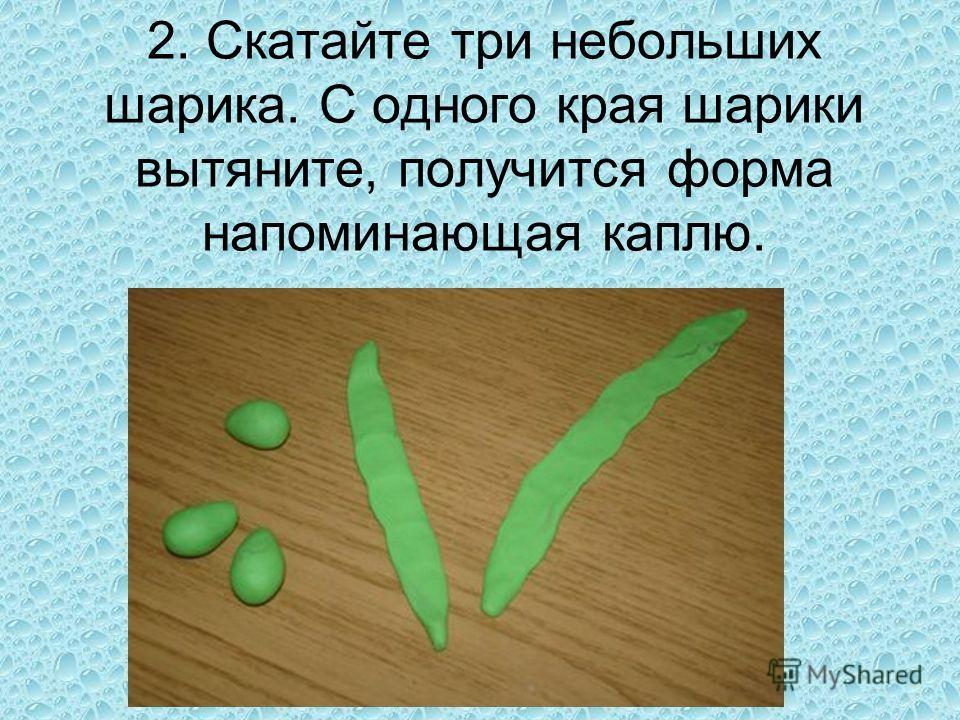 2. Скатайте три небольших шарика. С одного края шарики вытяните, получится форма напоминающая каплю.