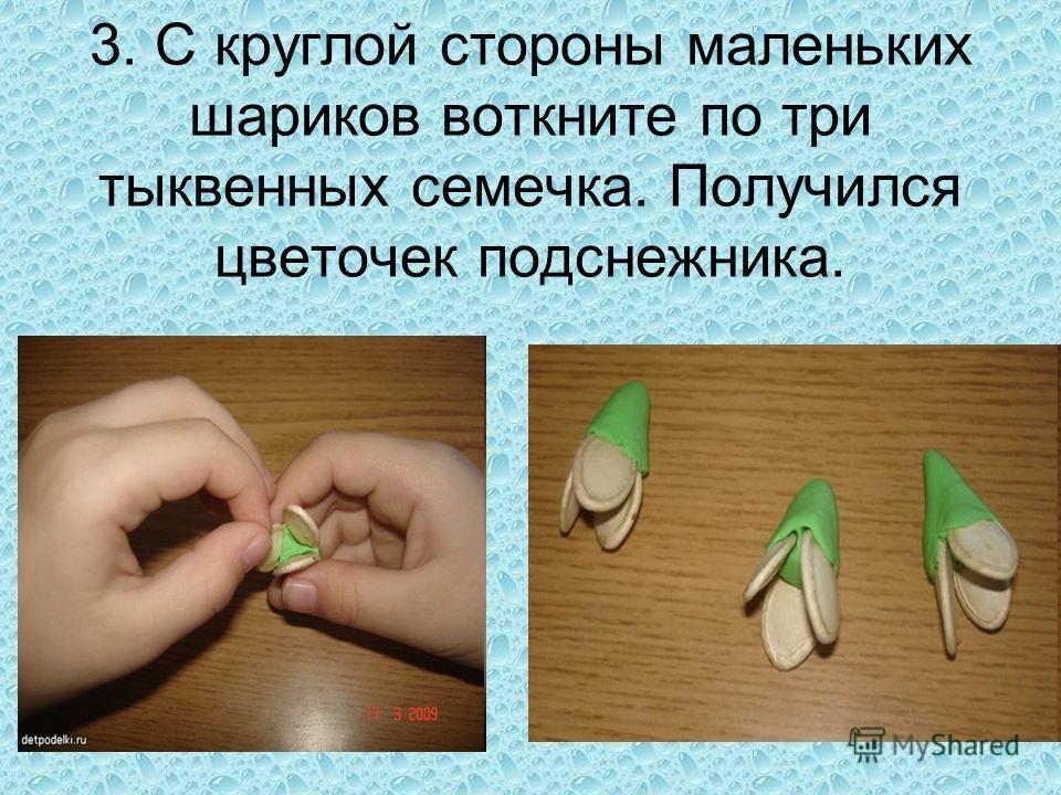 3. С круглой стороны маленьких шариков воткните по три тыквенных семечка. Получился цветочек подснежника.