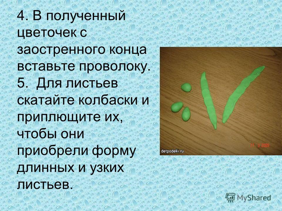 4. В полученный цветочек с заостренного конца вставьте проволоку. 5. Для листьев скатайте колбаски и приплющите их, чтобы они приобрели форму длинных и узких листьев.