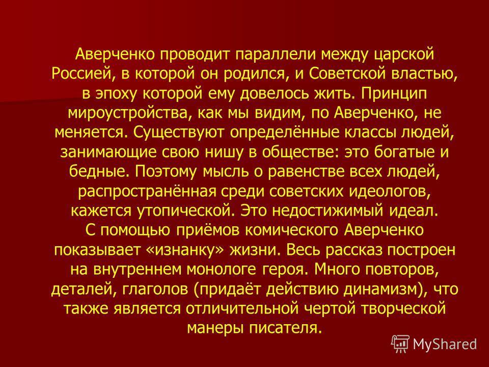 Аверченко проводит параллели между царской Россией, в которой он родился, и Советской властью, в эпоху которой ему довелось жить. Принцип мироустройства, как мы видим, по Аверченко, не меняется. Существуют определённые классы людей, занимающие свою н
