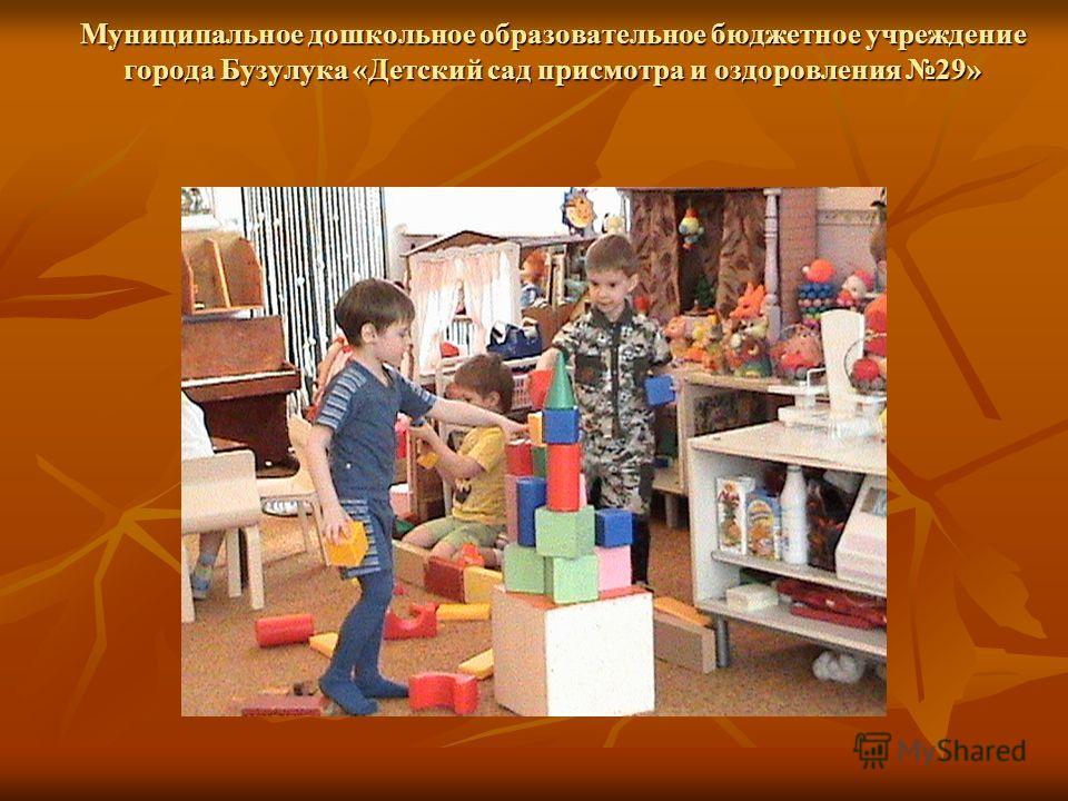 Муниципальное дошкольное образовательное бюджетное учреждение города Бузулука «Детский сад присмотра и оздоровления 29»