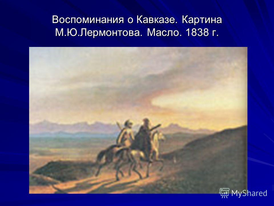 Воспоминания о Кавказе. Картина М.Ю.Лермонтова. Масло. 1838 г.