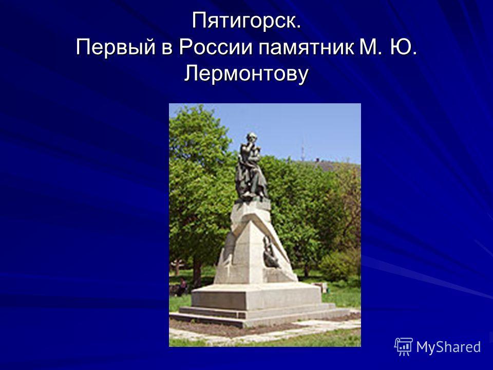 Пятигорск. Первый в России памятник М. Ю. Лермонтову