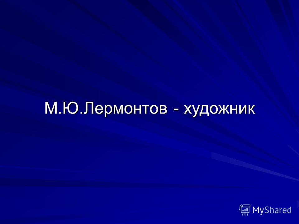 М.Ю.Лермонтов - художник