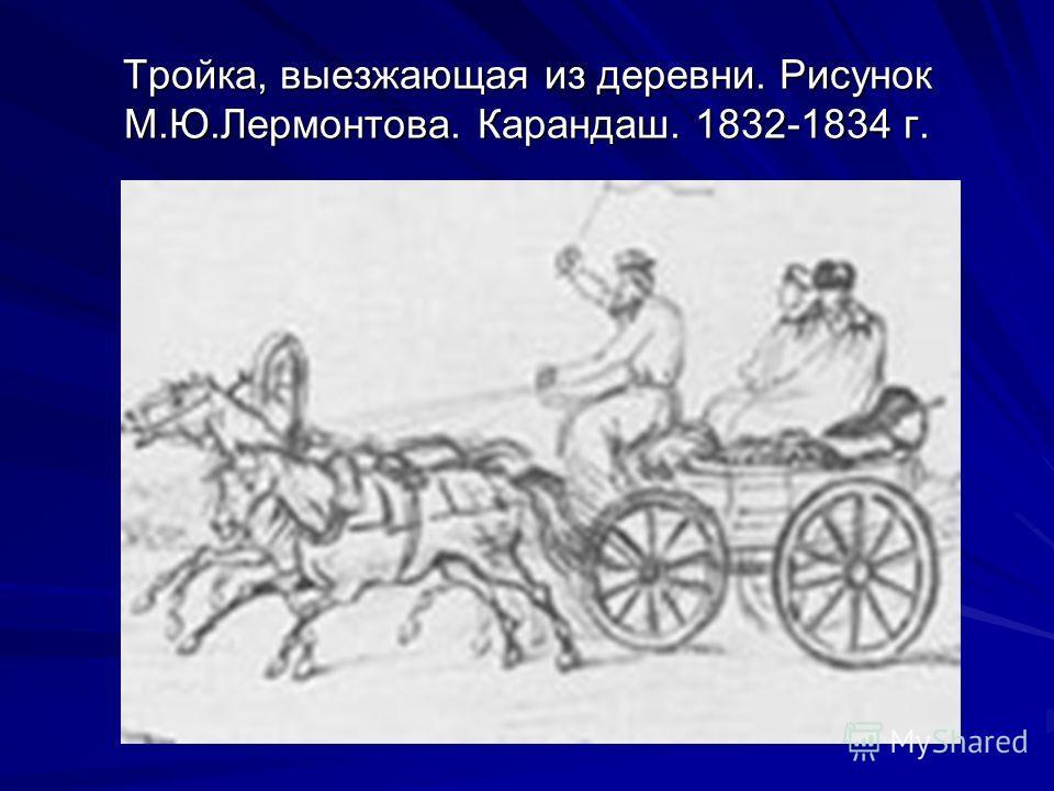 Тройка, выезжающая из деревни. Рисунок М.Ю.Лермонтова. Карандаш. 1832-1834 г.
