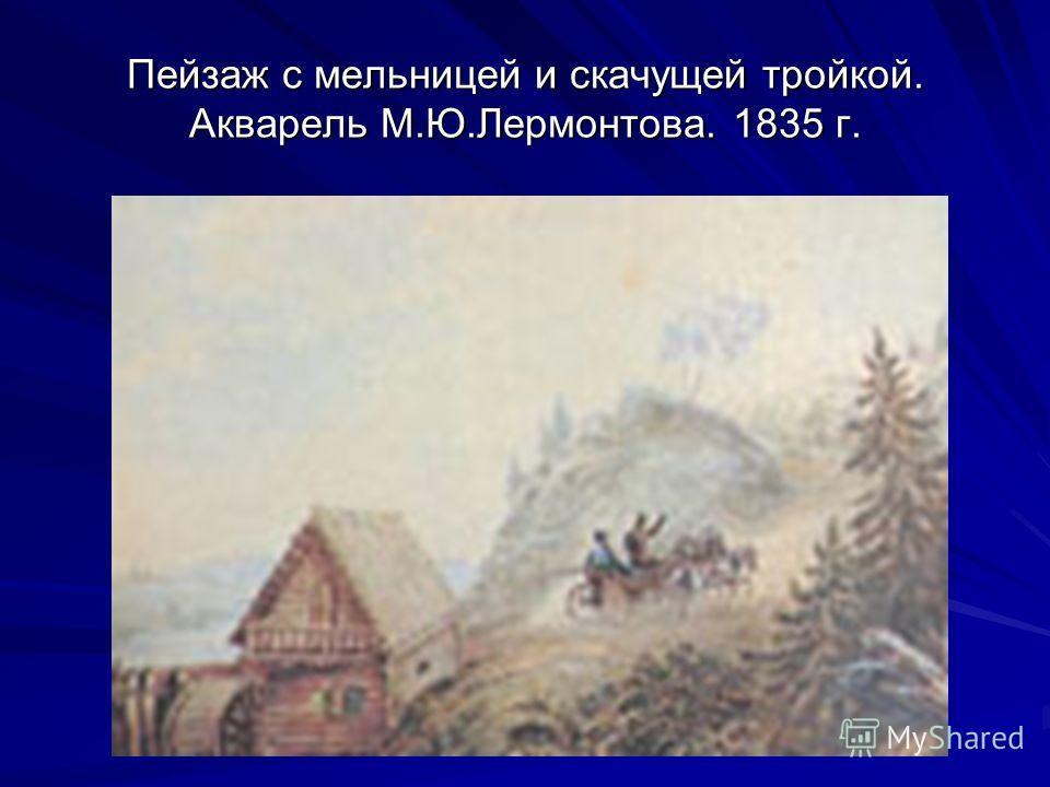 Пейзаж с мельницей и скачущей тройкой. Акварель М.Ю.Лермонтова. 1835 г.