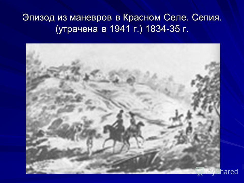 Эпизод из маневров в Красном Селе. Сепия. (утрачена в 1941 г.) 1834-35 г.