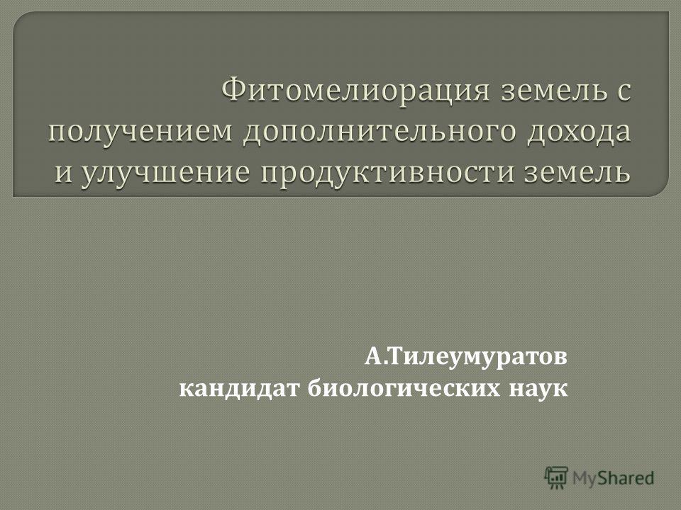 А. Тилеумуратов кандидат биологических наук
